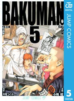 バクマン。 モノクロ版 5-電子書籍