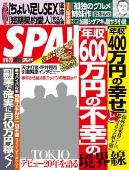 週刊SPA! 2014/9/16・23合併号-電子書籍