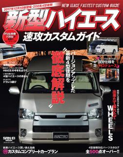 自動車誌MOOK 新型ハイエース速攻カスタムガイド -電子書籍