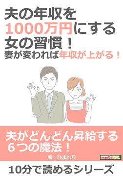 夫の年収を1000万円にする女の習慣!妻が変われば年収が上がる!-電子書籍
