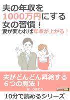 夫の年収を1000万円にする女の習慣!妻が変われば年収が上がる!