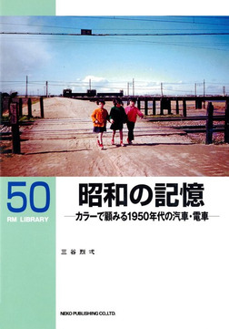 昭和の記憶-電子書籍