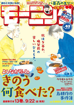 モーニング 2017年43号 [2017年9月21日発売]-電子書籍