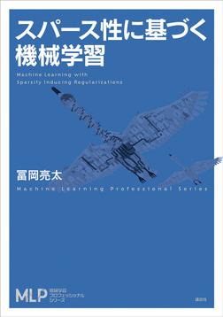 スパース性に基づく機械学習-電子書籍