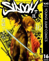 SIDOOH―士道― 16