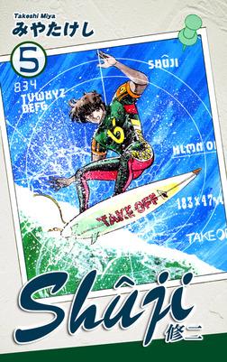 Shuji -修二-(5)-電子書籍
