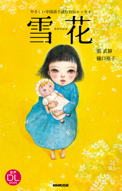 やさしい中国語で読む自伝エッセイ 雪花-電子書籍