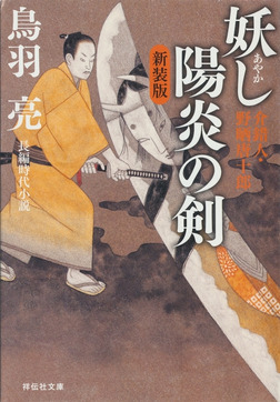 妖し陽炎の剣―介錯人・野晒唐十郎-電子書籍