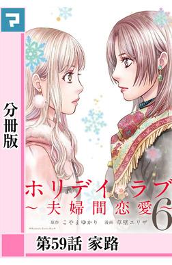 ホリデイラブ ~夫婦間恋愛~【分冊版】 第59話-電子書籍