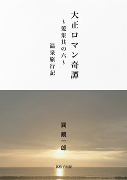大正ロマン奇譚~蒐集其の六~温泉旅行記-電子書籍
