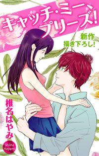 Love Jossie キャッチ・ミー、プリーズ! story01