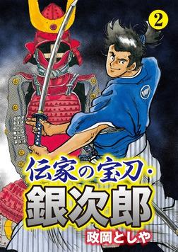 伝家の宝刀・銀次郎 2-電子書籍