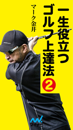 一生役立つゴルフ上達法 第二巻-電子書籍