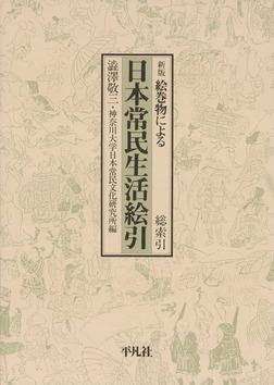 日本常民生活絵引 総索引-電子書籍