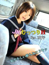 JKむっつりH~Ver.1翔子「恥ずかしい膨らみにドキッ」