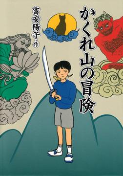 かくれ山の冒険-電子書籍