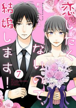 恋したくないので、結婚します! 7巻-電子書籍
