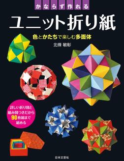 かならず作れるユニット折り紙-電子書籍