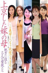上京した嫁の母 ~お義母さん、もう我慢できません~ 地方に住む5人の母親たち
