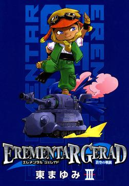 EREMENTAR GERAD -蒼空の戦旗- 3巻-電子書籍