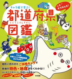 キャラ絵で学ぶ!都道府県図鑑-電子書籍