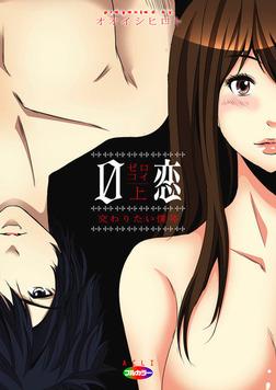 0恋(フルカラー)~完全版~ 上-電子書籍