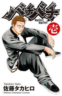 【期間限定 無料お試し版】バチバチ(少年チャンピオン・コミックス)