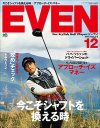EVEN 2014年12月号 Vol.74