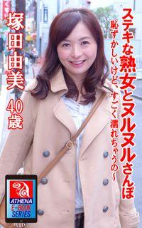 ステキな熟女とヌルヌルさんぽ 恥ずかしいけど、すごく濡れちゃうの~  塚田由美 40歳