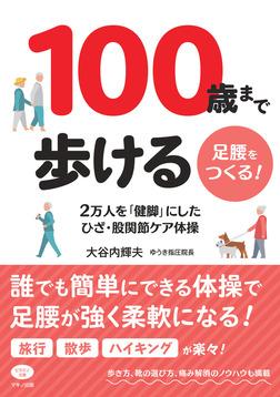 100歳まで歩ける足腰をつくる!-電子書籍