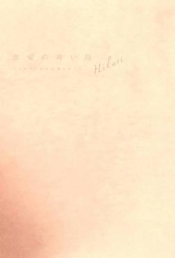 恋愛の青い鳥 大人女子の恋&結婚のホンネ-電子書籍