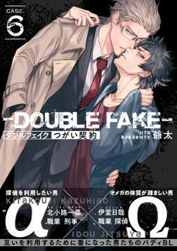 ダブルフェイク-Double Fake- つがい契約 6-電子書籍