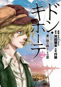 ドン・キホーテ 憂い顔の騎士 その愛 2巻(完)