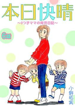本日快晴~3つ子ママの育児日記~ 6話-電子書籍