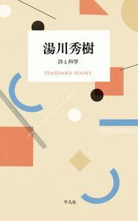湯川秀樹 詩と科学(STANDARD BOOKS)