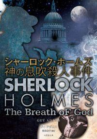 シャーロック・ホームズ 神の息吹殺人事件