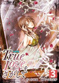 True Loveをさがして【分冊版】 3巻