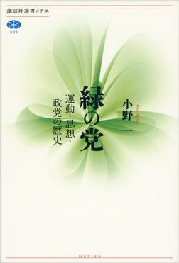 緑の党 運動・思想・政党の歴史-電子書籍