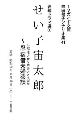 せい子宙太郎-電子書籍