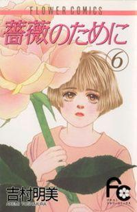薔薇のために(6)
