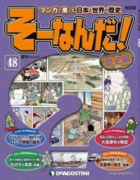 マンガで楽しむ日本と世界の歴史 そーなんだ! 48