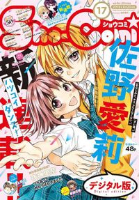 Sho-Comi 2018年17号(2018年8月4日発売)