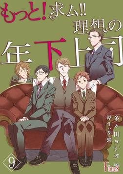 もっと!求ム!! 理想の年下上司(ごしゅじんさま) 9-電子書籍