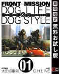 FRONT MISSION DOG LIFE & DOG STYLE 1巻【期間限定 無料お試し版】