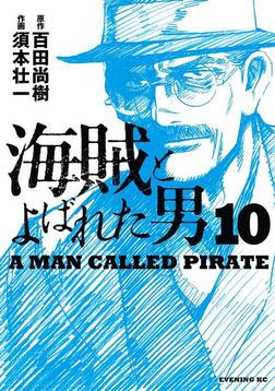 海賊とよばれた男(10)-電子書籍