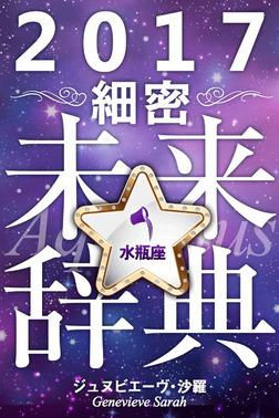 2017年占星術☆細密未来辞典水瓶座-電子書籍