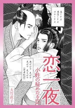 恋一夜 小姓の秘めたる恋-電子書籍