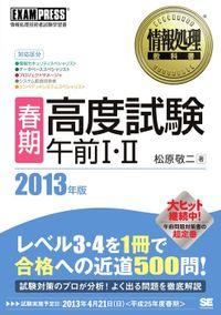 情報処理教科書 [春期]高度試験午前Ⅰ・Ⅱ 2013年版