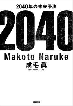 2040年の未来予測-電子書籍