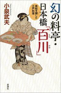 幻の料亭・日本橋「百川」―黒船を饗した江戸料理―